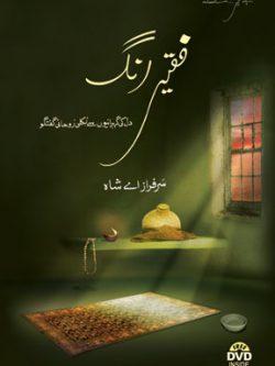faqeer-rang-second-book-syed-sarfraz-ahmad-shah-sahib