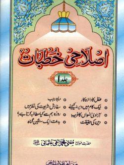 islahi-khutbaat-mufti-taqi-usmani