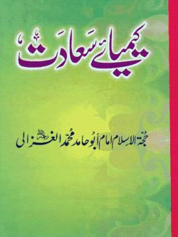 kimya-e-saadat by imam e ghazali
