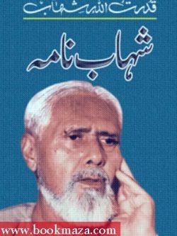 Shahab Nama pdf