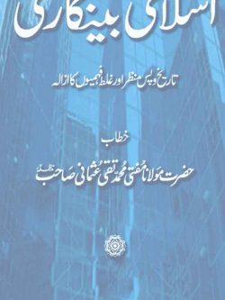 islamic-banking pdf