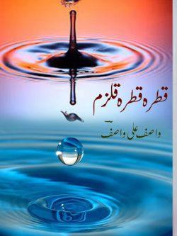qatra-qatra-qulzam-by-wasif-ali-wasif