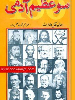 100 Azeem Aadmi pdf