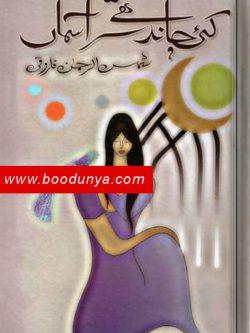 Kai Chand Thay Sar e Aasman-By-Shamsur-Rahman Faroqi-pdf-free-download