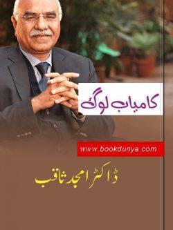 Kamyab Log By Dr. Amjad Saqib Pdf