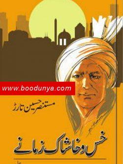 Khas o Khashak Zamane by Mustansar Hussain Tarar-pdf