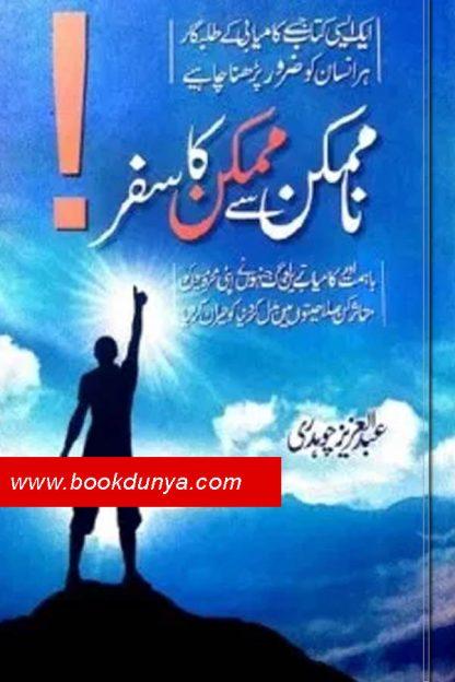 Namumkin Se Mumkin Ka Safar By Abdul Aziz In Pdf
