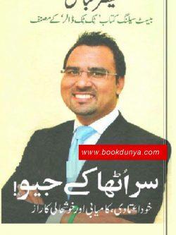 Sar Utha Kay Jeo by Qaiser Abbas Pdf