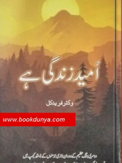 umeed-zindagi-hay-by-viktor-frankl-in-urdu-pdf