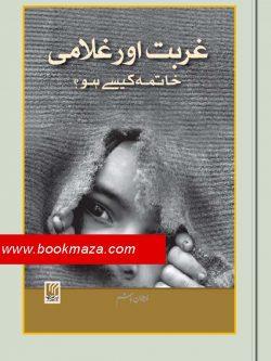 Ghurbat-aur-Ghulami-by-Zeeshan-Hashim-pdf