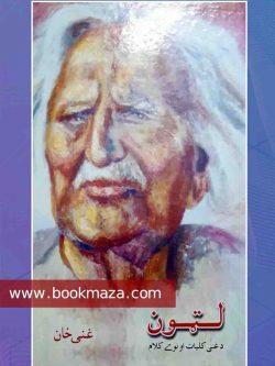 Latoon by Ghani Khan pdf