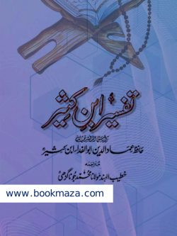 Tafseer Ibn Kaseer Pdf download