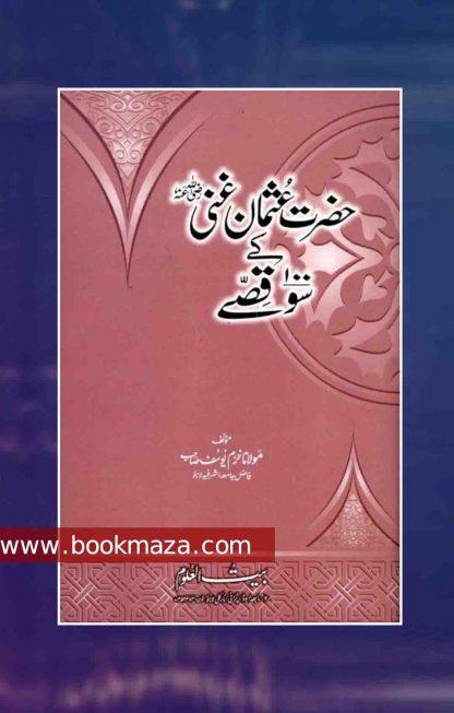 Hazrat Usman Ghani Kay 100 Qissay Pdf