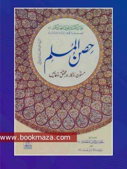 Hisn ul Muslim urdu Pdf